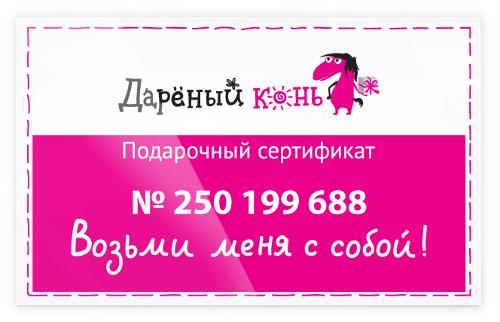 """Подарочный сертификат """"Дарёный Конь"""""""