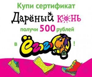 "Дарим скидочный купон на 500 рублей в ""Ёгого""!"