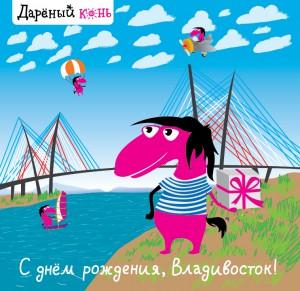 С Днем рождения, чудесный Владивосток!