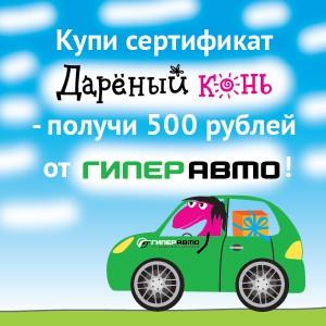 """Купи сертификат """"Дарёный Конь"""" - получи 500 рублей от """"Гиперавто""""!"""