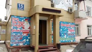 """Новая розничная точка продаж в г.Артем """"Кладовая праздников"""""""