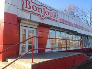 """""""Дарёный Конь"""" в магазинах Bonjour"""