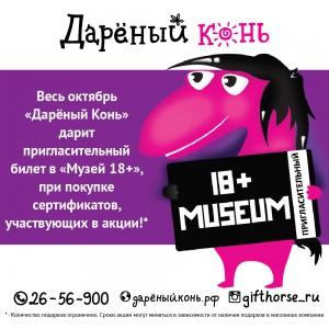 Дарим пригласительный билет в «Музей 18+» при покупке сертификатов, участвующих в акции!