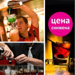 Основы бармен-шоу