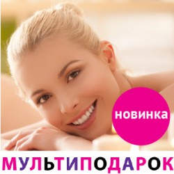 """Мультиподарок """"СПА-удовольствие"""""""